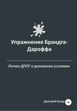 Богданов Валерьевич - Упражнение Брандта-Дароффа