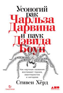 Стивен Хёрд - Усоногий рак Чарльза Дарвина и паук Дэвида Боуи. Как научные названия воспевают героев, авантюристов и негодяев
