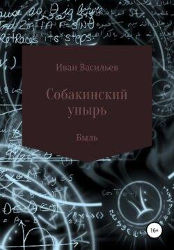 Иван Васильев - Собакинский упырь