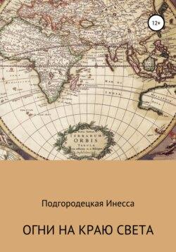 Инесса Подгородецкая - Огни на краю света