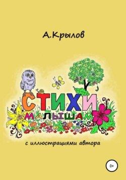 Александр Крылов - Стихи малышам
