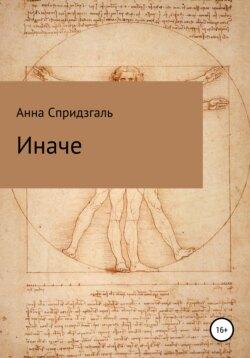 Анна Спридзгаль - Иначе