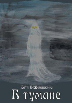 Терри Лир - В тумане