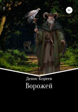 Денис Кореев - Ворожей