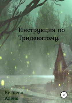 Алёна Китаева - Инструкция по Тридевятому