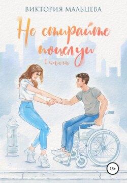 Виктория Мальцева - Не стирайте поцелуи. Книга 1