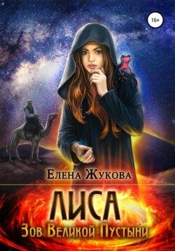 Елена Жукова - Лиса. Зов Великой Пустыни