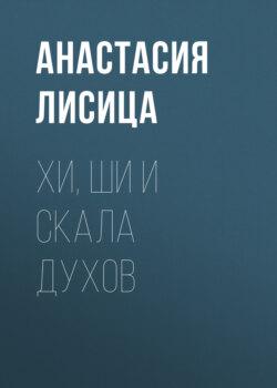 Анастасия Лисица - Хи, Ши и скала духов