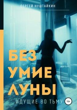 Сергей Нуштайкин - Безумие луны. Идущие во тьму