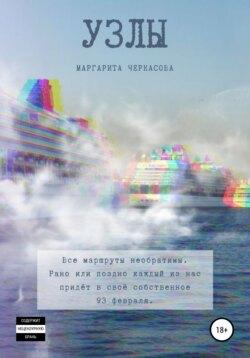 Маргарита Черкасова - Узлы