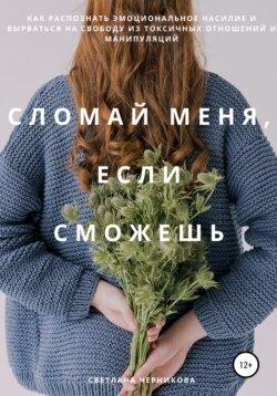 Светлана Черникова - Сломай меня, если сможешь