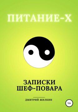 Дмитрий Жилкин - Питание-Х. Записки Шеф-повара