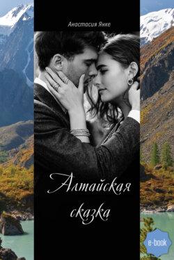 Анастасия Янке - Алтайская сказка