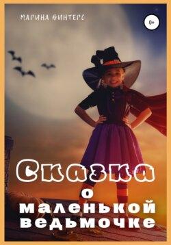 Марина Винтерс - Сказка о маленькой ведьмочке