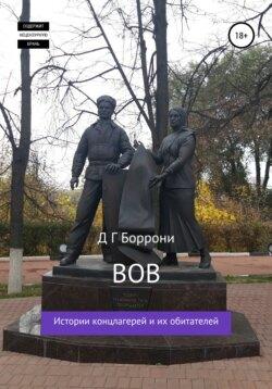 Дмитрий Боррони - В О В: Истории концлагерей и их обитателей