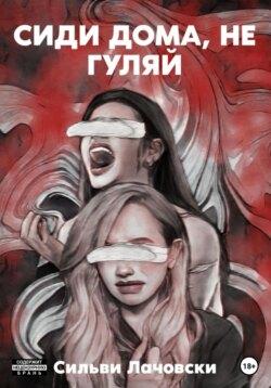 Сильви Лачовски - Сиди дома, не гуляй