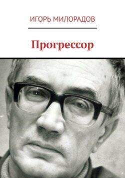 Игорь Милорадов - Прогрессор