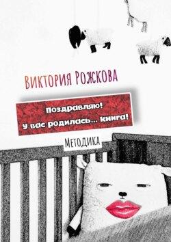 Виктория Рожкова - Поздравляю! Увас родилась… книга! Методика