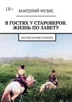 Анатолий Музис - Вгостях устароверов. Жизнь позавету. (Из рассказов геолога)