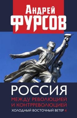 Андрей Фурсов - Россия между революцией и контрреволюцией. Холодный восточный ветер 4