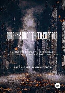 Виталий Кириллов - Дневник последнего солдата