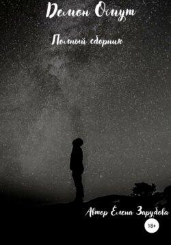 Елена Зарубова - Демон Омут. Полный сборник