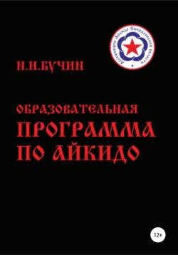 Николай Бучин - Образовательная программа по айкидо