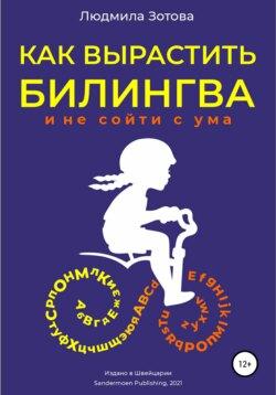 Людмила Зотова, Анна Сандермоен - Как вырастить билингва и не сойти с ума