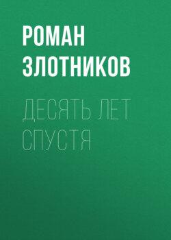 Роман Злотников - Десять лет спустя