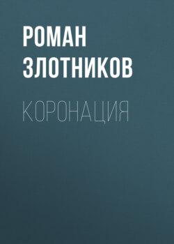 Роман Злотников - Коронация
