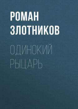 Роман Злотников - Одинокий рыцарь