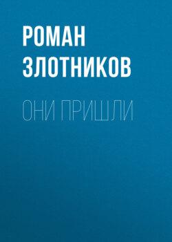 Роман Злотников - Они пришли