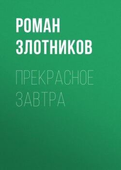 Роман Злотников - Прекрасное завтра
