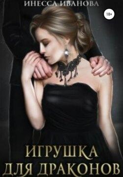 Инесса Иванова - Игрушка для драконов
