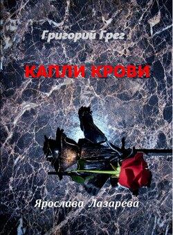Ярослава Лазарева - Григорий Грег. «Капли крови»