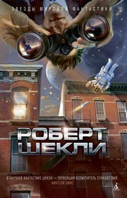 Роберт Шекли - В темном-темном космосе (сборник)