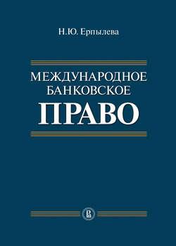 Наталия Ерпылева - Международное банковское право