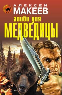 Алексей Макеев - Алиби для медведицы