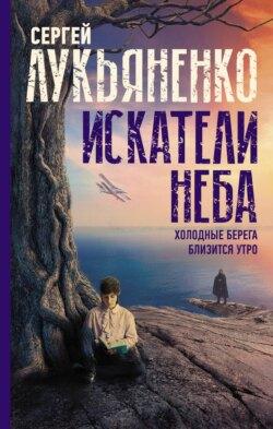 Сергей Лукьяненко - Искатели неба: Холодные берега. Близится утро