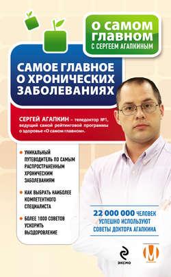 Сергей Агапкин - Самое главное о хронических заболеваниях