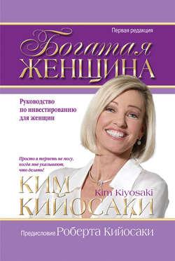 Ким Кийосаки - Богатая женщина