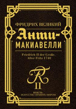 Фридрих Великий - Анти-Макиавелли. Наставление о военном искусстве к своим генералам