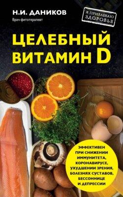 Николай Даников - Целебный витамин D. Эффективная помощь при коронавирусе