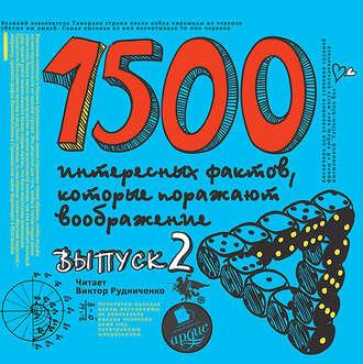 Аудиокнига 1500 интересных фактов, которые поражают воображение. Выпуск 2