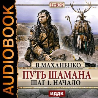 Аудиокнига Путь Шамана. Шаг 1. Начало