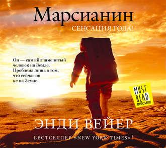 Аудиокнига Марсианин