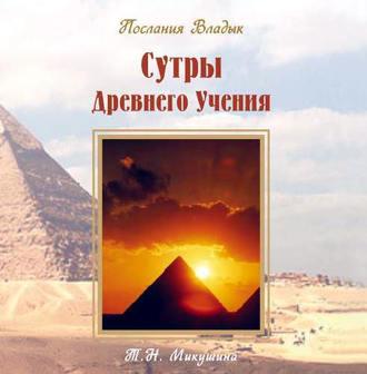 Аудиокнига Сутры Древнего Учения. Послания Владык