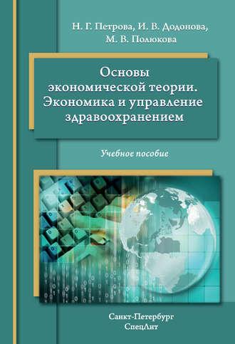 Купить Основы экономической теории. Экономика и управление в здравоохранении. Учебное пособие
