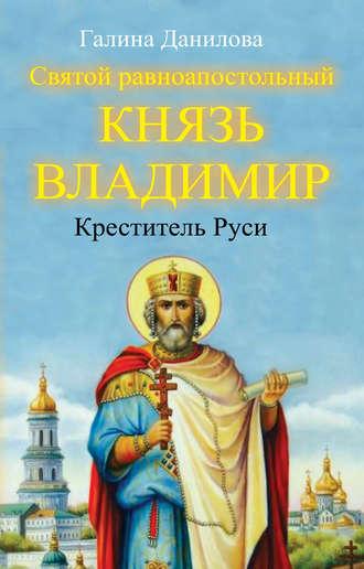 Купить Святой равноапостольный князь Владимир – Креститель Руси