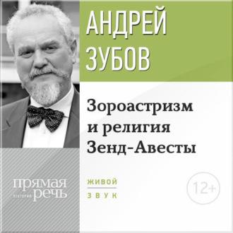 Аудиокнига Лекция «Зороастризм и религия Зенд-Авесты»